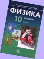 Гдз К Учебнику По Физике 10 Класс Генденштейн Дик