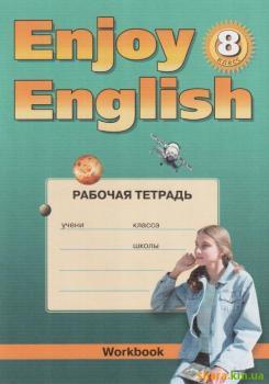 Климанов русский язык 4 класс