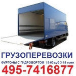 495-7416877 Грузоперевозки 5 тонн пятитонник 45 куб 18е\пал пропуск ТТК гидроборт НАЛ,  Б/НАЛ