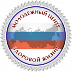 """РЦ """"Центр Здоровой Жизни"""""""