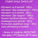 Студия танца dance life  проводит набор в группы
