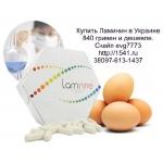 В Украине цена ламинина 840 гривен и дешевле,  отзывы бывших больных,  купить